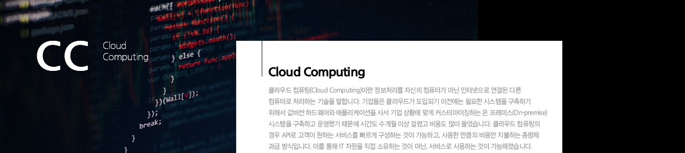 하이브리드 클라우드 아키텍처 설계 및 운영 전문가 양성