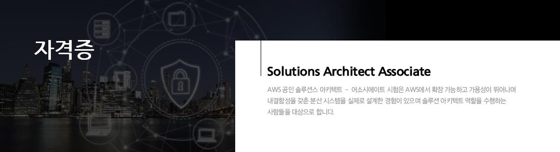 Solutions Architect Associate 자격증 대비반